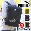 PUMA リュック プーマ リュックサック スクエア BOX バックパック デイパック バッグ かばん 通学 部活 メンズ
