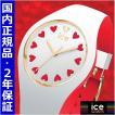 ICE WATCH 腕時計 ICE love 2017 アイスラブ ホワイト/スモール レディース 013370