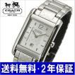 コーチ COACH 腕時計 カーライル レディース 14501410