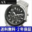 アルマーニエクスチェンジ  ARMANI EXCHANGE 腕時計 クロノグラフ メンズ AX1254