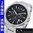 アルマーニエクスチェンジ  ARMANI EXCHANGE 腕時計 クロノグラフ メンズ AX2084