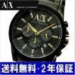アルマーニエクスチェンジ  ARMANI EXCHANGE クロノグラフ メンズ腕時計 ブラックIP/ゴールド AX2094
