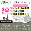 ハンドベル楽譜 アンパンマンメドレー ドレミふりがな付き楽譜とベル分担表と演奏見本CDの初心者かんたん3点セット 送料無料