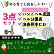 ハンドベル楽譜 クリスマスメドレー Xmas ドレミふりがな付き楽譜とベル分担表と演奏見本CDの初心者かんたん3点セット 送料無料 きよしこのよる ジングルベル