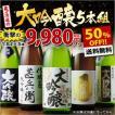 【驚きの50%OFF!】特割!5酒...
