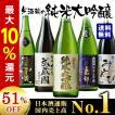51%OFF5酒蔵の純米大吟醸飲みくらべ