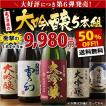 【驚きの50%OFF!】第6弾特割!5酒蔵の大吟醸...