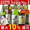 日本酒 大吟醸 飲み比べセット 1800ml 5本 プレゼ...