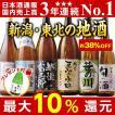 日本酒 特割 本場新潟・東北の地酒 飲みくらべ 一升瓶...