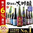 日本酒 大吟醸 720ml 10本 飲み比べ セット 日本酒セ...