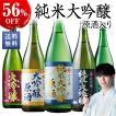 日本酒 地酒蔵 5種 飲み比べセット 一升瓶 5本組 京姫...