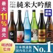 日本酒 ワイングラスで飲む 純米大吟醸 6蔵 飲みくら...
