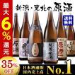 【約35%OFF!!】特割!本場新潟・東北の原酒飲...