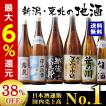 【約38%OFF!!】特割!本場新潟・東北の地酒飲...
