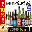 日本酒 大吟醸酒 特割 全国10酒蔵の大吟醸 飲み比べセ...