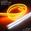 汎用 LEDチューブライト 流れる シーケンシャル ウィンカー デイライト イルミネーション ヘッドライト ファイバー アイライン LEDライト 2色発光 2本セット