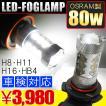 LED フォグランプ 80W H8 H11 H16 HB4 OSRAM製 ホワイト 2個セット 外装 カスタム パーツ カー用品
