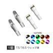 T5 T6 LED メーター球【1個販売】パネル球 シガー球 ウェッジ球 LEDライト LED電球 選べる5色 アクセサリー カー用品