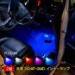トヨタ フットランプ led 間接照明 インナーランプ ブルーライト 全2色 2個セット
