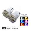 T10 T16 LED ポジションランプ ナンバー灯 ライセンスランプ カーテシランプ ドアランプ バックランプ 9連 選べる6色【1個販売】外装 アクセサリー カー用品