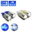 T10 T16 LED ポジション灯 バックランプ バルブ魚眼レンズ 5W 2個セット ホワイト ブルー 外装 カスタム パーツ アクセサリー カー用品