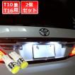 T10 ナンバー灯 led ウェッジ球 1W級 樹脂ヘッド 2個組 汎用 ライセンスランプ