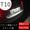 汎用 T10 LEDバルブ 1W級 樹脂ヘッド ポジションランプ ポジション球 ヘッドライト ナンバー灯 ドアランプ カーテシランプ ウェッジ球 全2色 2個セット