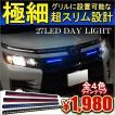 LED デイライト 薄型 27灯 フロントグリル 選べる3色 2本セット ヴェルファイア20系 プリウス30系 タント LA600S ヴェゼル ノア80 ヴォクシー80