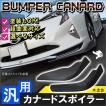 汎用 カナード リップスポイラー フロント リア アンダー エアロ バンパー プロテクター ABS ブラック 塗装可能 選べるサイズ 外装 カスタム パーツ 前期 後期