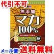 山本漢方 マカ粒100% 120粒×3個セット ゆうメール選択で送料80円