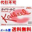 【第(2)類医薬品】 カイベールC 240錠 メール便送料無料