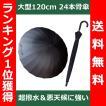 【ランキング1位獲得】超撥水&悪天候に強い 大型 120cm グラスファイバー採用 24本骨傘 色:ブラック 正規品/30日間保証