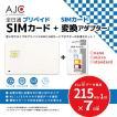 SIMカード 変換アダプター セット SIMカード 日本国内用 7日間 1日/215MB データ専用 プリペイド Docomo 4G LTE/3G  有効期限2017年7月31日 全日通 AJC