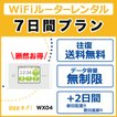 wifi レンタル 7日 1週間 データ無制限 au UQ WiMAX s...