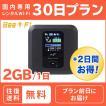 wifi レンタル 30日 ポケット ワイファイ ルーター 1...