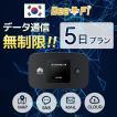 4泊5日 韓国 レンタル wifi データ無制限 5日間 LTE 往復ワイファイ bee-fi 人気