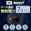6泊7日 韓国 レンタル wifi データ無制限 往復7日間 旅行 LTE korea ワイファイ