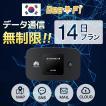 レンタル wifi 14日間 韓国 データ無制限 往復旅行 出張 LTE korea ワイファイ
