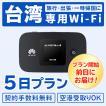 レンタル wifi 4泊5日 台湾 4G データ無制限 往復5日間プラン モバイルバッテリー LTE 台北 taiwan