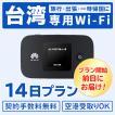 14日間 台湾 レンタル wifi 4G データ無制限 往復2週間 プラン モバイルバッテリー taiwan おすすめ