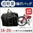 キャリングバッグ 輪行袋 16インチ 20インチ 折りたたみ自転車 BROS ブロス キャリーバッグ ポリエステル 送料無料