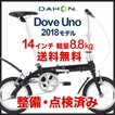折りたたみ自転車 DAHON ダホン Dove Uno 軽量 コンパクト 14インチ ダヴ ウノ 送料無料 ポイント10倍