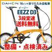 折りたたみ自転車 DAHON ダホン EEZZ イージー D3 16インチ 3段階変速 イエローサンライズ 送料無料 整備点検付 ポイント10倍