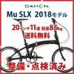 ダホン Mu SLX 折りたたみ自転車 DAHON 20インチ 11段変速 2018年モデル