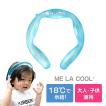 ネッククーラー ネック アイスバンド MELACOOL 保冷剤 クーラー 首もと ひんやり 夏 外 熱中症対策 暑さ対策 冷却 スポーツ 現場作業 ランニング グッズ