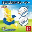 ミニゴルフトレーナー Mini Golf Trainer 簡単 練習 ゴルフ パッティングマシーン あすつく ギフト ラッピング おもちゃ 子供 大人 送料無料