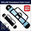 20%OFF スノボ ボードカバー ソールカバー ボード 板 カバー ケース 黒 ネオプレーンスノーボード スキー ストリート ケラン KELLAN