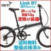 ターン リンク B7 20インチ 折りたたみ自転車 2017年モデル Tern Link B7 軽量 7段変速 ポイント10倍