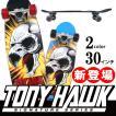 TONY HAWK トニーホーク スケートボード シグネチャーモデル SCREAMING HAWK 30×8.25インチ ダブルキッククルーザー