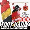 スケートボード ロング コンプリート スケボー TONY HAWK トニーホーク シグネチャーモデル クルーザー